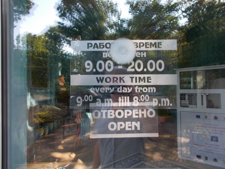 Рабочее время Аквариума Варна