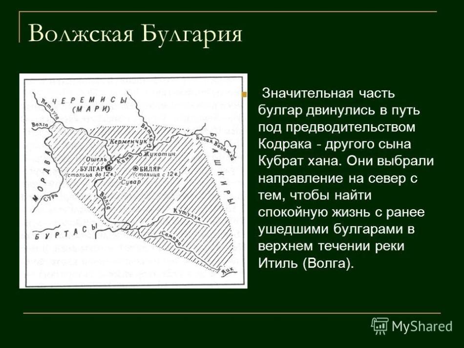 Хан Аспарух и его братья - Болгария и Татарстан (Волжская Болгария)