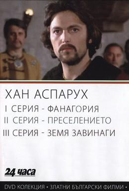 Топ-10 болгарских фильмов Хан Аспарух фильм