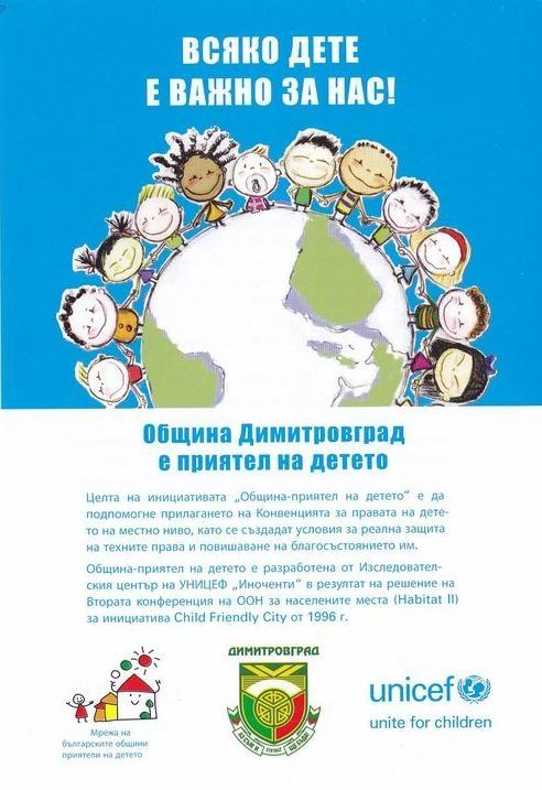 Международный день детей события в Богарии