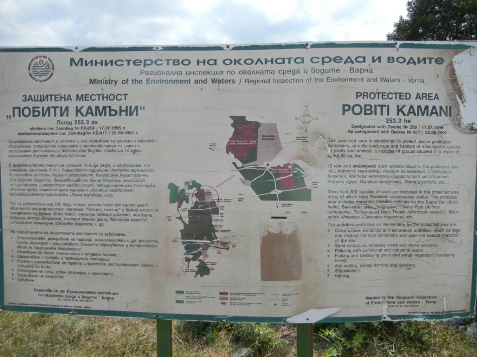 Указатель о парке Побити Камни