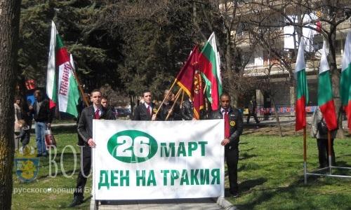 26-го марта в Болгарии отмечают день День Фракии