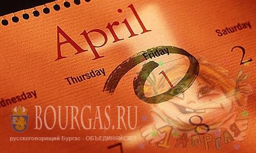 Бургас готовится к 1-му апреля