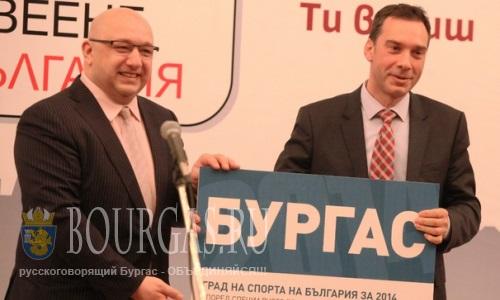 Бургас признан лучшим спортивным городом Болгарии в 2014 году