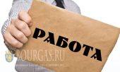 ищу работу в Болгарии, работа в Болгарии, работать в Болгарии, Болгария ищет