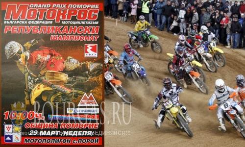 Первый этап чемпионата Болгарии по мотокроссу Гран-при 2015 - пройдет на трассе мотодрома селения Порой, в Поморие..