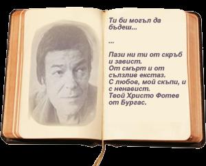 поэт - Христо Фотев