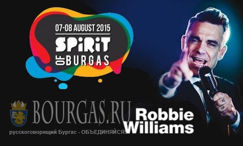 Робби Уильямс выступит на фестивале Spirit of Burgas - 2015