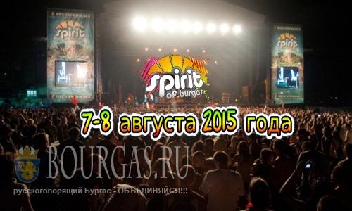 Spirit of Burgas - 2015