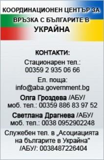 В Украине открыта специальная телефонная линия для Болгар