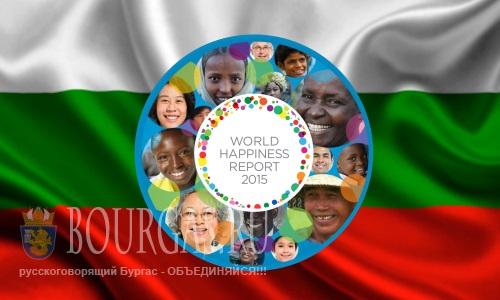 Болгария только 134-я в рейтинге самых счастливых стран