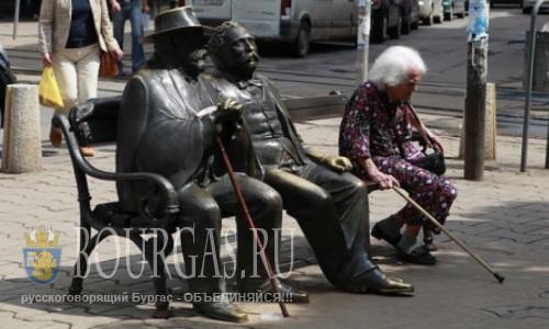 болгарские пенсионеры, пенсионеры Болгарии