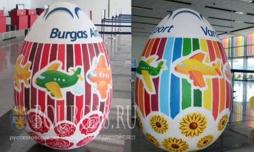 Гигантское пасхальное яйцо встречает пассажиров в аэропорту Бургаса