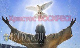 Хистос Воскрес!