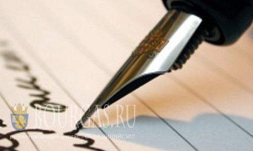 Муниципалитет Бургаса поможет молодым поэтам и писателям