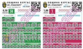 """новые парковочные талоны в """"синюю зону"""""""
