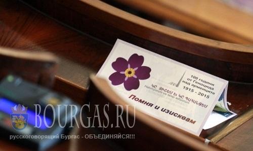 Парламент Болгарии сегодня признал факт массового убийства армян в Османской империи