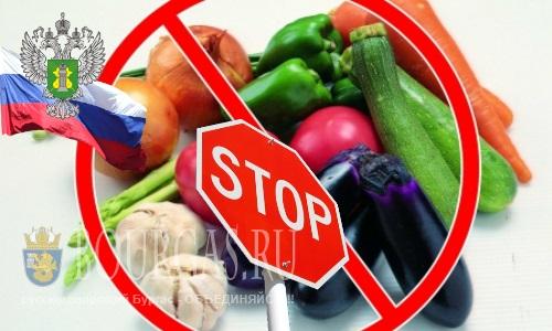Реэкспорт растительных продуктов из Болгарии в Россию - запрещен