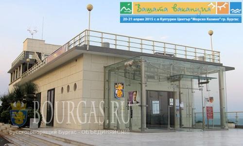 """В Бургасе пройдет ярмарка туризма - """"Ваш отдых - 2015"""""""