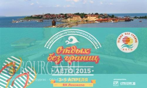 В Санкт-Петербурге прошла 19-я международная туристская выставка «Отдых без границ. Лето 2015»