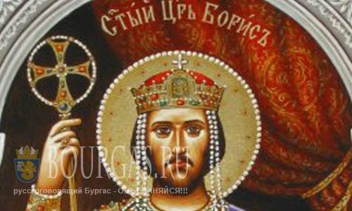 2-я мая, в Болгарии - Борисовден