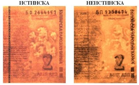 2 лева, оригинал и подделка на просвет