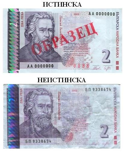 2 лева, оригинал и подделка