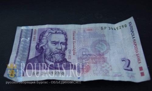 Банкнота в 2 лева