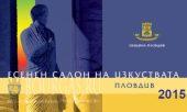Пловдив готовится к Осеннему Салону искусств