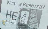 Бургас новости - Акция протеста против подорожания виньеток