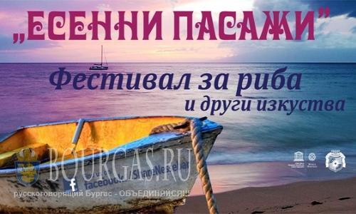 """Октябрь Болгария Несебр - """"Осенние пассажи 2015"""""""