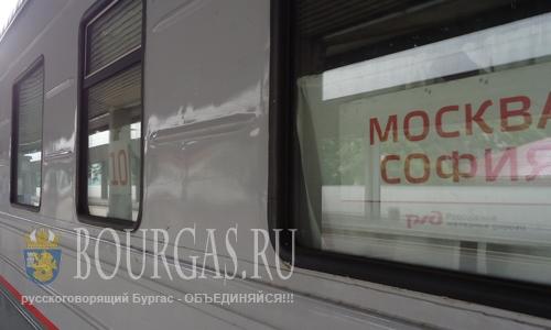 поезд москва софия