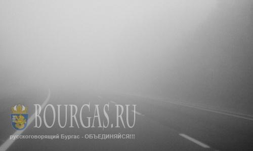 Болгария погода - Пол страны окутал туман