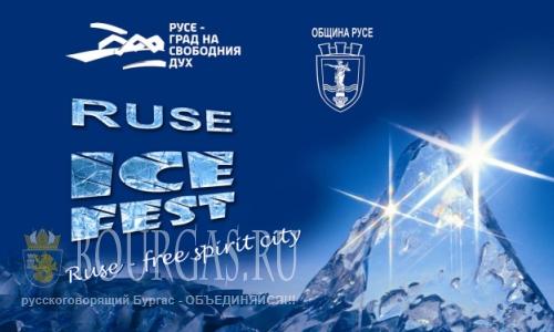 Болгария Русе - Фестиваль ледяных фигур