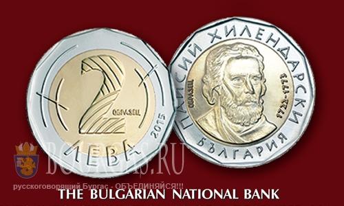 Болгария валюта - 2 лева