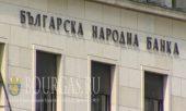 Болгарский Национальный банк (БНБ)