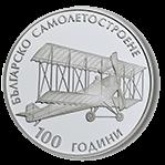 Монеты Болгарии - 100 лет болгарскому авиастроению - реверс