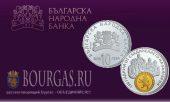 Монеты Болгарии - 130 лет объединения страны