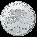 Монеты Болгарии - 130 лет объединения страны - аверс