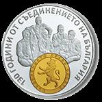 Монеты Болгарии - 130 лет объединения страны - реверс