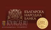 Монеты Болгарии - планы БНБ