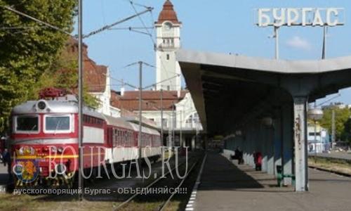 Поезд София-Бургас - изменения в графике движения