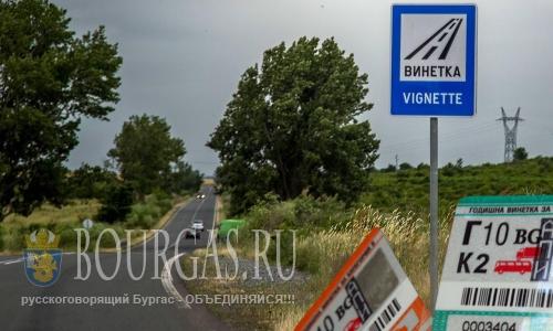 Реальная стоимость виньетки в Болгарии 145 лев