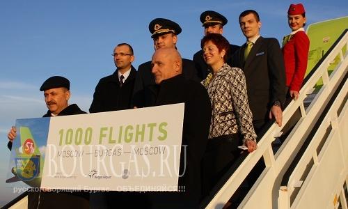 В аэропорт Бургас прибыл 1000 борт из Москвы