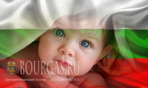 новорожденный в Болгарии, родилось в Болгарии