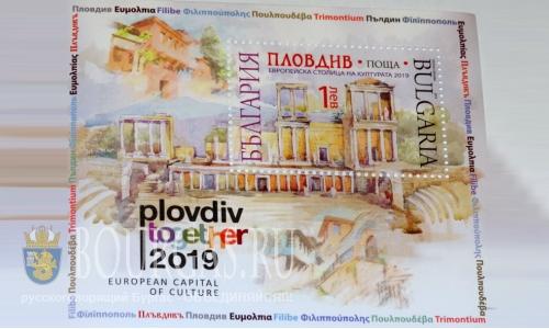 В Болгарии выпустили новую почтовую марку