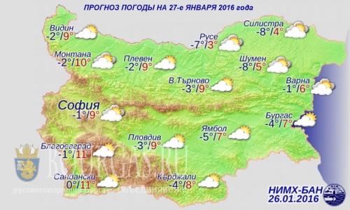 Болгария прогноз погода на 27-е января 2016 года
