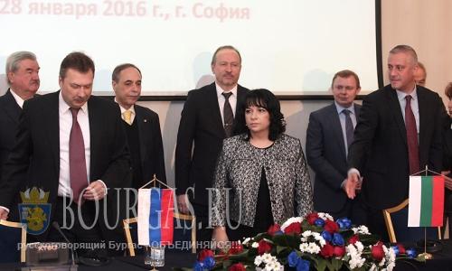 Болгаро-российской межправительственной комиссии