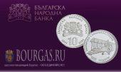 Монеты Болгарии - 100 лет болгарскому авиастроению