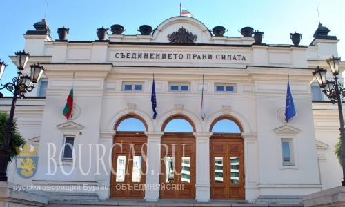 Народное собрание Болгарии, парламент Болгарии, в парламенте Болгарии, парламент Болгарии рассмотрит, Болгарии приняли Закон, Депутаты Народного собрания Болгарии, парламент Болгарии 44 созыва